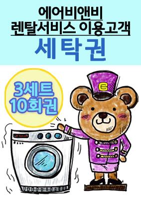 [에어비앤비 렌탈고객 전용 침구세탁권]  3세트 10회권
