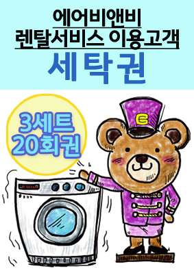 [에어비앤비 렌탈고객 전용 침구세탁권] 3세트 20회권