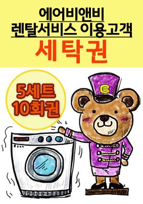 [에어비앤비 렌탈고객 전용 침구세탁권]  5세트 10회권