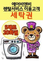 [에어비앤비 렌탈고객 전용 침구세탁권] 5세트 20회권