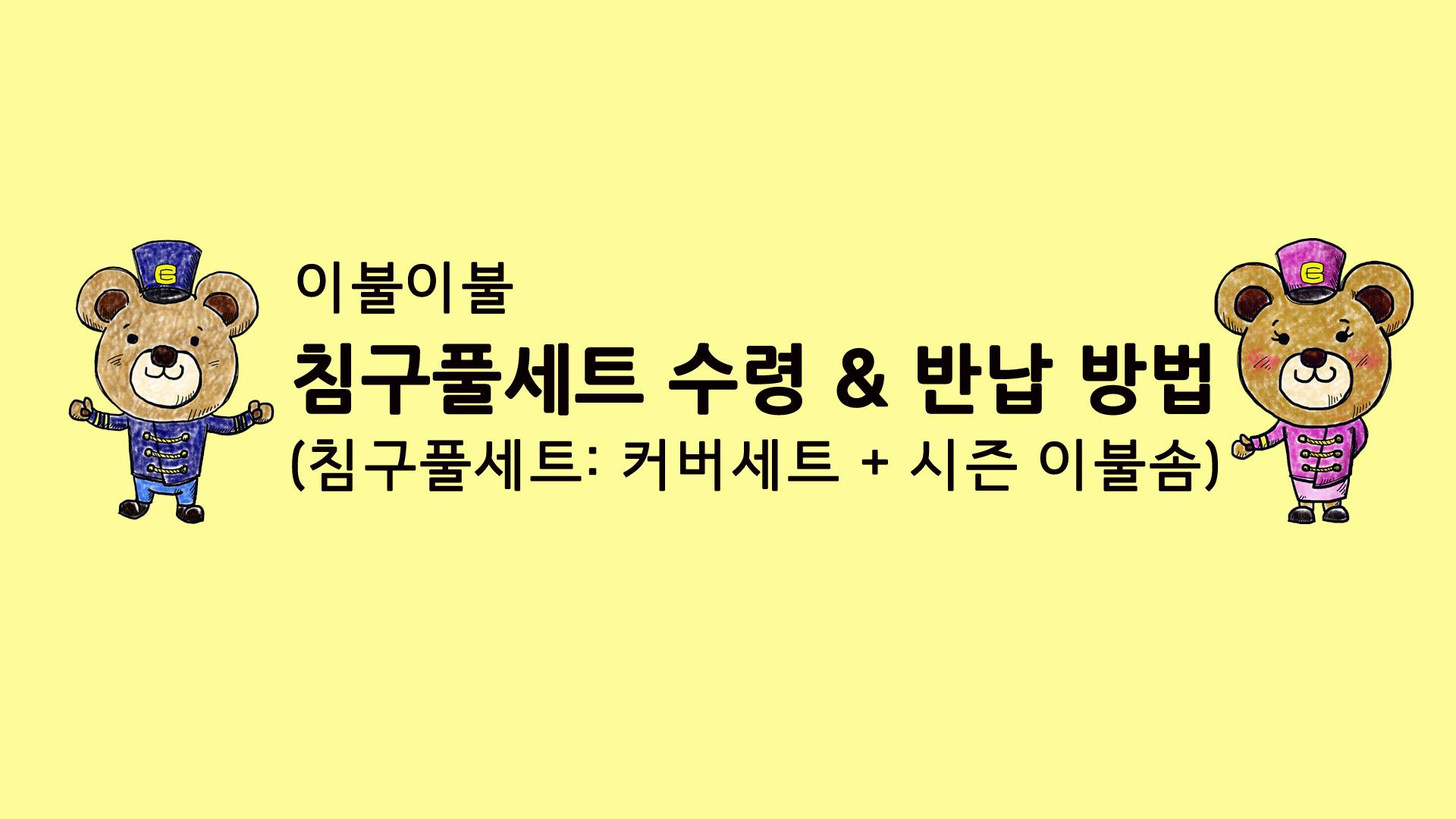 침구 풀세트 수령&반납 동영상